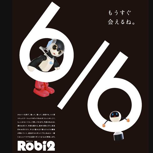 新聞に可愛いロビの広告が登場!