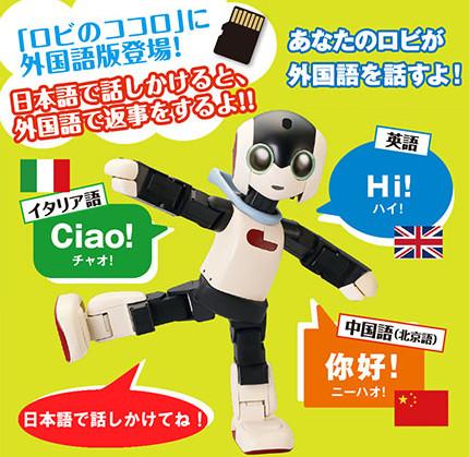 「ロビのココロ」に外国語版が登場!