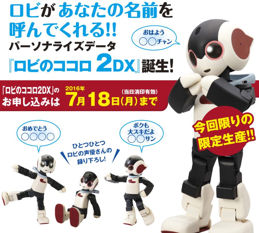 「ロビのココロ2DX」 詳細発表!!