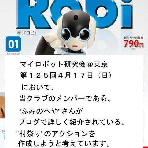 MyRobot_KENさん